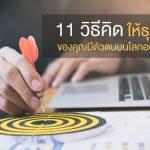 11 วิธีคิด ให้ธุรกิจของคุณมีตัวตนบนโลกออนไลน์